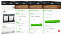 Wechat Function